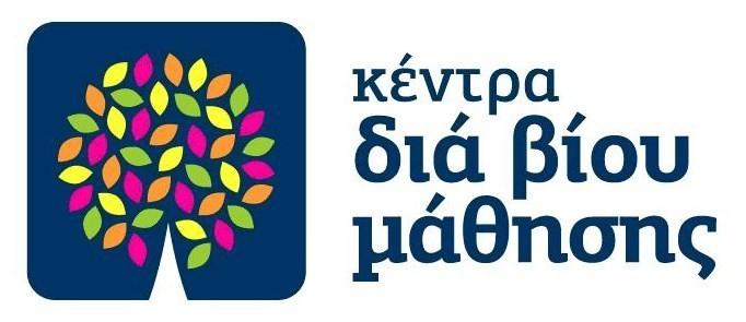 Κέντρο Διά Βίου Μάθησης (Κ.Δ.Β.Μ) – Δήμος Ν.Σμύρνης