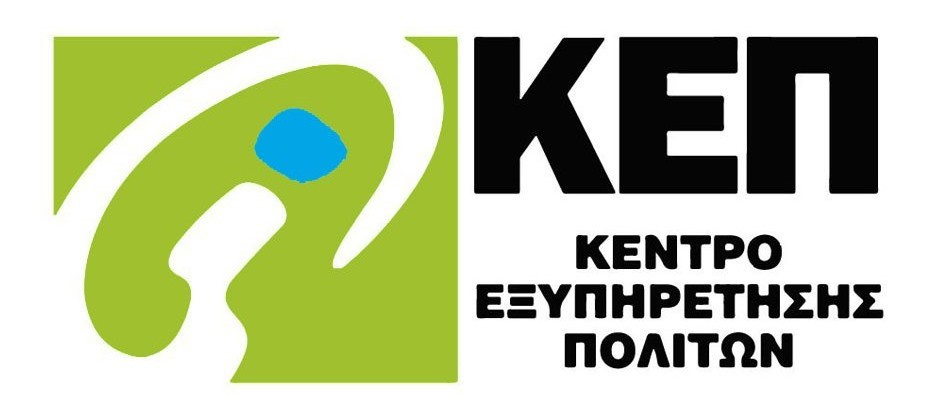 Κέντρα Εξυπηρέτησης Πελατών (ΚΕΠ) – Δήμος Ν.Σμύρνης